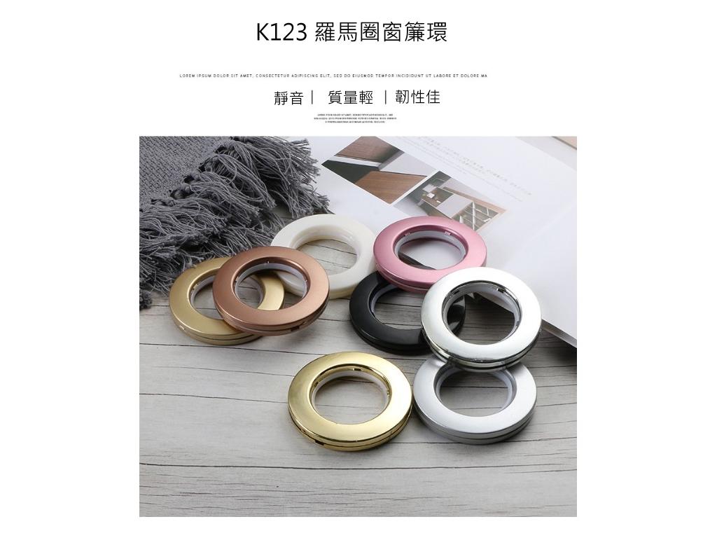 羅馬圈窗簾環