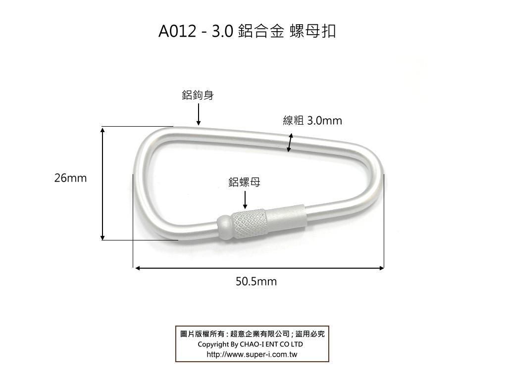 水滴螺母鉤