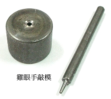 Eyelet Manual Tool By Hand