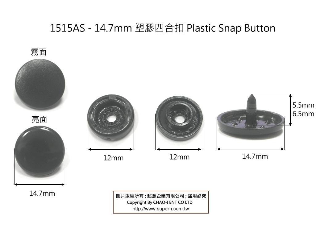 塑膠四合扣
